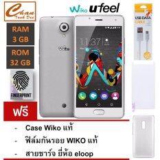 Wiko UFEEL  4G LTE Ram3GB/Rom32 GB (Silver) ประกันศูนย์ ฟรี Case Wiko แท้ + ฟิล์มกันรอย Wiko แท้ + สายชาร์จ ยี่ห้อ eloop