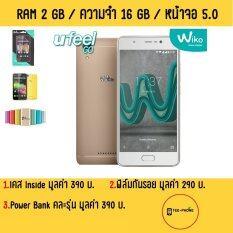 ซื้อ Wiko Ufeel Go 2016 รุ่น Ram2Gb 2ซิม4G 16Gb Gold แถมเคส ฟิล์ม Powerbank ออนไลน์