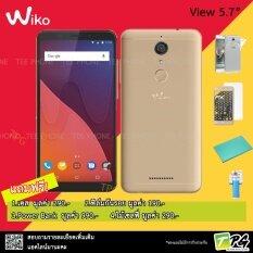 "Wiko View 5.7"" 2017 (RAM3GB+ROM16GB) สี Gold แถมเคส+ฟิล์ม+PowerBank+ไม้เซลฟี่"