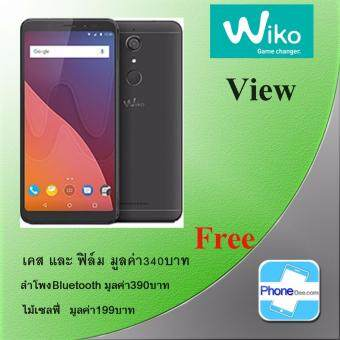 Wiko View 5.7 \ Rom 16GBRam 3 GB - ประกันศูนย์ ฟรี เคส+ฟิล์ม + ซองกันน้ำ +ลำโพง Bluetooth +ไม้เซลฟี่ + ร่วมลุ้นโชครับฟรี! กว่า 600 รางวัล มูลค่ากว่า 3 ล้านบาท