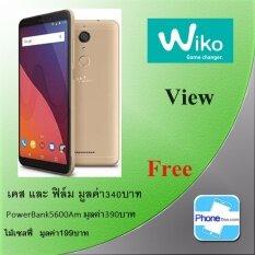 """Wiko View 5.7 """" Rom 16GB , Ram 3 GB - ประกันศูนย์ ฟรี เคส+ฟิล์ม + ซองกันน้ำ +powerbank5600Am+ไม้เซลฟี่ + ร่วมลุ้นโชครับฟรี! กว่า 600 รางวัล มูลค่ากว่า 3 ล้านบาท"""