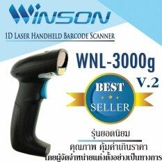 New 2019 เครื่องอ่านบาร์โค้ด Winson Wnl-3000g,ii รุ่นใหม่ 2019 ของแท้ 100% ประกันศูนย์ By Bsc International.