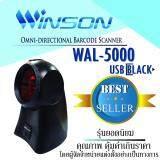 ซื้อ Winson เครื่องอ่านบาร์โค้ดตั้งโต๊ะ Wal 5000 Usb ของแท้ 100 ประกันศูนย์ทั่วไทย Winson