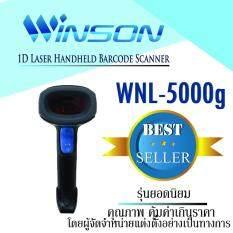 Winson เครื่องอ่านบาร์โค้ดวินสัน Wnl-5000g ของแท้ 100% ประกันศูนย์ทุกสาขา ทั่วไทย By Bsc International.