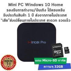 ราคา ราคาถูกที่สุด Wintel Cx W8 Pro
