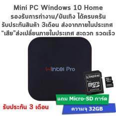 ราคา Wintel Cx W8 Pro ที่สุด