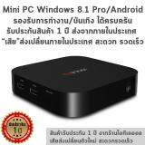 โปรโมชั่น Wintel Mini Pc Computer Set Intel Atom Z3735 With Windows 8 1 Android Thailand