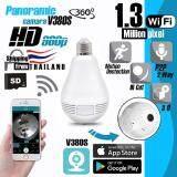 ราคา กล้องหลอดไฟ Wireles V380S Panoramic 360° Wifi Bulb Light Ip Camera Hd 960P 1 3 Mp เลนส์ Fish Eye 360° กล้องหลอดไฟ กล้องแอบถ่าย รักษาความปลอดภัยภายในบ้าน P2P Ir Cut Infrared Light Ip Camera ถูก