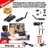 ซื้อ อุปกรณ์ส่งสัญญาณจากทีวี ดูทีวีไม่หนวกหูใคร เสาอากาศ Wireless Adapter Usb 3 5Mm Wireless Bluetooth 4 A2Dp Stereo Music Audio Transmitter Sender For Laptop Pc Tv Bluetooth Speaker Earphone แถมสายRca 1เส้น มูลค่า99บาท