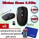 ราคา Wireless Mouse 2 4Ghz 6 Buttom เมาส์ไร้สาย 6 ปุ่ม แบบดำด้าน สีดำ ฟรีถ่าน Aaa 2ก้อน แผ่นรองเมาส์ เป็นต้นฉบับ Itworksystem