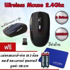 ราคา Wireless Mouse 2 4Ghz 6 Buttom เมาส์ไร้สาย 6 ปุ่ม แบบดำด้าน สีดำ ฟรีถ่าน Aaa 2ก้อน แผ่นรองเมาส์ ราคาถูกที่สุด