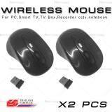 ขาย เมาส์ไร้สาย Wireless Mouse 2 4 Ghz อุปกรณ์เสริมคอมพิวเตอร์ แพ็คคู่ สุดคุ้ม ออนไลน์