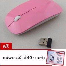 Wireless เม้าส์ไร้สาย รุ่น Slim Wireless Mouse Mice 2.4ghz 1600dpi -  ฟรี แผ่นรองเมาส์ 40 บาท  .
