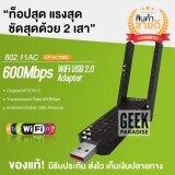 ขาย ใหม่ ของแท้ มีรับประกัน แรงสุด ชัดสุดในตอนนี้ ตัวรับไวไฟ รับ Wireless เสาอากาศคู่ แบบ Usb ตัวรับสัญญาณ Wifi สาอากาศ Edup Ep Ac1625 Ac Dual Band 2 4Ghz 5 8Ghz Wifi Usb Adapter 600Mbps With Double Antenna เสารับสัญญาณ Wireless แบบคู่ Edup ใน สมุทรปราการ
