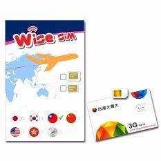 ราคา ซิมไต้หวัน Wise Taiwan Sim สำหรับผู้ที่มีโปรแกรมเดินทางไปไต้หวัน เป็นต้นฉบับ