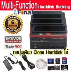 "WLX Multi-Function HDD Docking 893U3ISC by 9final 3 BAY HDD Docking USB 3.0 to 2.5"" 3.5"" , Harddisk Docking ฮาร์ดิสถ์ รองรับ SATA iii x2 +IDE*1+clone +USB HUB + Memory Reader ( No Harddisk)"