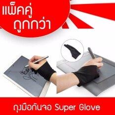 WRITERTOY แพ็คคู่ ถุงมือกันจอสำหรับวางมือเขียนบนแท็บเล็ต Super glove ถุงมือ สำหรับ ipad android galaxy tab samsung เมาส์ปากกา(สีดำ)