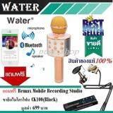 ขาย Wster Wireless Microphone Hifi Speaker Ws 858 เครื่องเล่นคาราโอเกะ บลูทูธ ไร้สาย ไมโครโฟนคอนเดนเซอร์ ลำโพง ในตัวเดียว สีดำ แถมฟรี Remax Mobile Recording Studio ขายึดไมโครโฟน Ck100 Black ออนไลน์