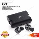 ซื้อ ถูกที่สุดในตอนนี้ หูฟังไร้สาย X2T Bluetooth Earphone มีไมค์ ขนาดเล็ก พร้อมเคสแบตสำหรับชาร์จ X2T Mini Twins รองรับสมาทโฟนทุกระบบ ถูก