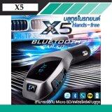 ส่วนลด X5 Bluetooth Car Kit Fm เครื่องเล่น Mp3 ในรถ บลูทูธติดรถยนต์ รับสายโทรศัพท์ พร้อมกับที่ชาร์จ Usb