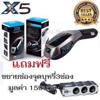 X5 Bluetooth Car Kit FM เครื่องเล่น mp3 ในรถ บลูทูธติดรถยนต์ รับสายโทรศัพท์ พร้อมกับที่ชาร์จ USB แถมฟรี ขยายช่องจุดบุหรี่ 3 ช่อง /-