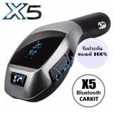 ราคา X5 Wireless Bluetooth Car Charger Kit เครื่องเล่นเพลง บลูทูธติดรถยนต์ เขื่อมต่อมือถือกับรถยนต์ ของแท้ 100 ใหม่