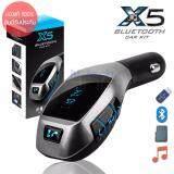 ราคา X5 Wireless Bluetooth Car Kit Handsfree Speaker With Car Charger Fm เครื่องเล่นเพลง บลูทูธติดรถยนต์ อุปกรณ์เขื่อมต่อมือถือกับรถยนต์ Bluetooth Handfree Car Kit ใหม่