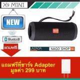 ส่วนลด X9 Bluetooth Speaker ลำโพงบลูทูธกันน้ำ แบบพกพาบลูทูธ ลำโพงซับวูฟเฟอร์ 4 สีไดอะแฟรมคู่ Black แถมฟรีที่ชาร์จ Adapter มูลค่า 299 บาท Oemgenuine ใน ปทุมธานี