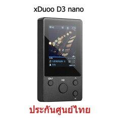 xDuoo D3 nano เครื่องเล่นพกพาจิ๋วรองรับ lossless ประกันศูนย์ไทย (สีดำ)