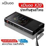 ซื้อ Xduoo X20 เครื่องเล่นพกพารองรับ Balanced ประกันศูนย์ไทย สีดำ กรุงเทพมหานคร