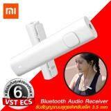 ส่วนลด Xiaomi Bluetooth Audio Receiver เครื่องรับเสียงสัญญาณบลูทูธ สำหรับแจ๊ค 3 5 มม รับประกันศูนย์ Vstecs ประเทศไทย 6 เดือนเต็ม