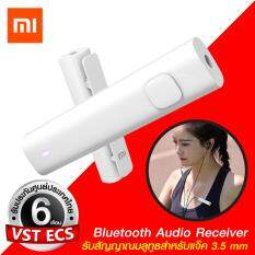 ทบทวน ที่สุด Xiaomi Bluetooth Audio Receiver เครื่องรับเสียงสัญญาณบลูทูธ สำหรับแจ๊ค 3 5 มม รับประกันศูนย์ Vstecs ประเทศไทย 6 เดือนเต็ม