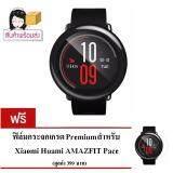 ขาย ซื้อ ออนไลน์ Xiaomi Huami Amazfit Pace Bluetooth 4 Sports Smart Watch English Black Film