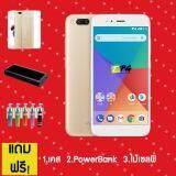 ราคา Xiaomi Mi A1 2017 4 64Gb แถม เคส Powerbank ไม้เซลฟี่ เป็นต้นฉบับ