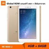 ซื้อ Xiaomi Mi Max 2 Snapdragon 625 4Gb 64Gb สีทอง Global Rom แถมเคส ฟิล์ม ใหม่
