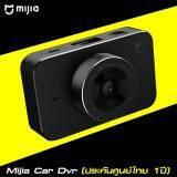 ขาย ซื้อ กล้องติดรถยนต์ Xiaomi Mijia Car Dvr มี Wifi เซนเซอร์ Sony Imx323 รับประกันศูนย์ไทย Vstecs 1 ปีเต็ม สมุทรปราการ
