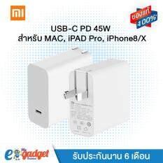 ทบทวน Xiaomi Usb C Pd 45W Wall Charger Qc3 Compatible หัวปลั๊กชาร์ทไฟ ชาร์จMac รองรับ Usb Pd Power Delivery ชาร์จอุปกรณ์ที่รองรับ Qc3 Xiaomi