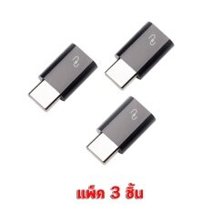 Xiaomi Usb Type-C Adapter (black) แพ็ค 3 ชิ้น By Trib.