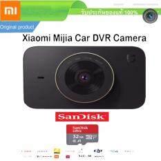 Xiaomi กล้องติดรถยนต์ (เมนูภาษาจีน) Xiaomi Mijia Car Dash Cam Camera DVR  (Black)  (พร้อมคู่มือการใช้งาน)