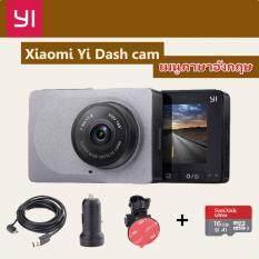 Xiaomi Yi Car Dash Cam 1080p Camera wiFi DVR กล้องติดรถยนต์ (เมนูภาษาอังกฤษ)-Gray Action cam พร้อมสายชาร์จ และ Memory 16GB