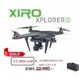 ซื้อ Xiro Xplorer V โดรนติดกล้องความละเอียดสูง 14 ล้าน Xiro ถูก