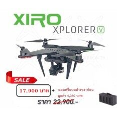 Xiro Xplorer V โดรนติดกล้องความละเอียดสูง 14 ล้าน ใน กรุงเทพมหานคร