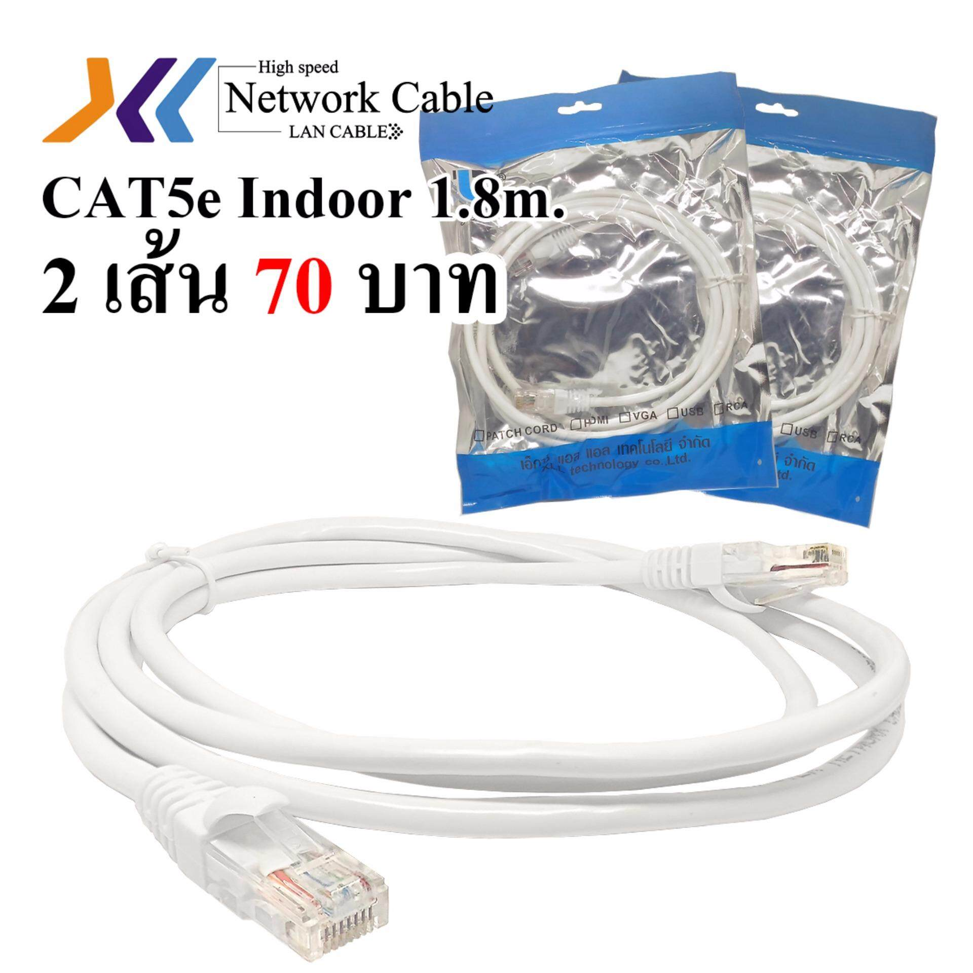 XLL LAN CABLE CAT5e Indoor 1.8m. 2 เส้น