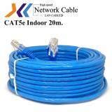 ราคา Xll Network Cable Cat5E Indoor 20M Blue