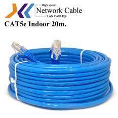 ราคา Xll Network Cable Cat5E Indoor 20M Blue เป็นต้นฉบับ
