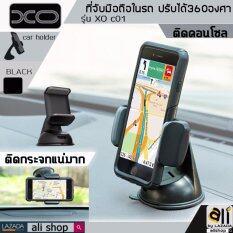 ราคา Xo ที่วางโทรศัพท์ในรถ Car Holder ที่จับโทรศัพท์ในรถ รุ่น C01 สีดำ ที่วางมือถือในรถ V1 Xo