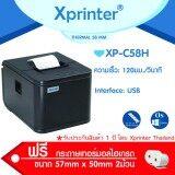 ราคา Xprinter เครื่องพิมพ์สลิป Xp C58H ของแท้ 100 ประกันศูนย์ Xprinter Thailand ใน กรุงเทพมหานคร