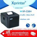 ซื้อ Xprinter เครื่องพิมพ์ใบเสร็จ ใบกำกับภาษีอย่างย่อ Xp C58H Ethernet Lan ของแท้ 100 ประกันศูนย์ Xprinter Thailand ถูก