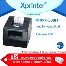 ราคา Xprinter เครื่องพิมพ์สลิป ใบเสร็จ ใบกำกับภาษี Xp F58Iih Usb ของแท้100 รับประกัน Xprinter Thailand Xprinter เป็นต้นฉบับ
