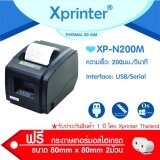 ขาย ซื้อ ออนไลน์ Xprinter เครื่องพิมพ์สลิป ใบเสร็จรับเงิน Xp N200M Usb Rs232 ประกันศูนย์ ของแท้ 100